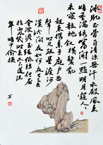 洞仙歌·冰肌玉骨