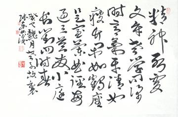 张东林诗词②