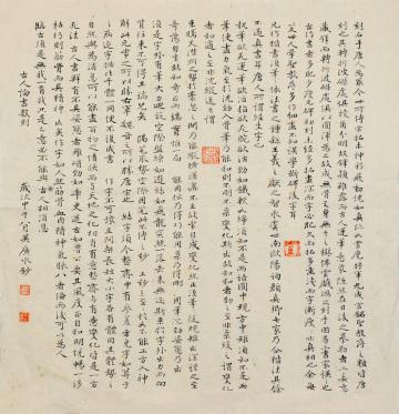古人论书数则