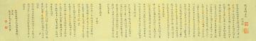 相州书锦堂记 洛阳名园后各一篇