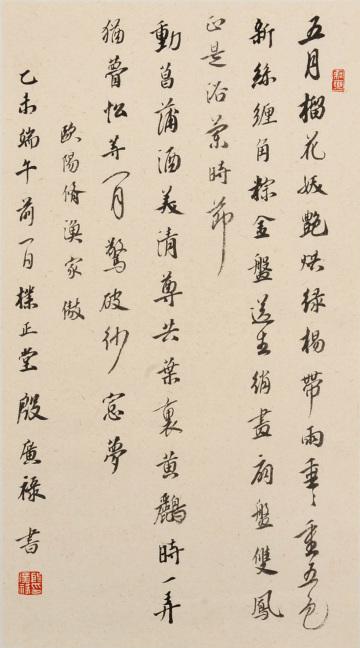 渔家傲•五月榴花妖艳烘