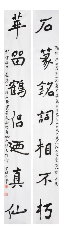 石铭篆铭词相不朽