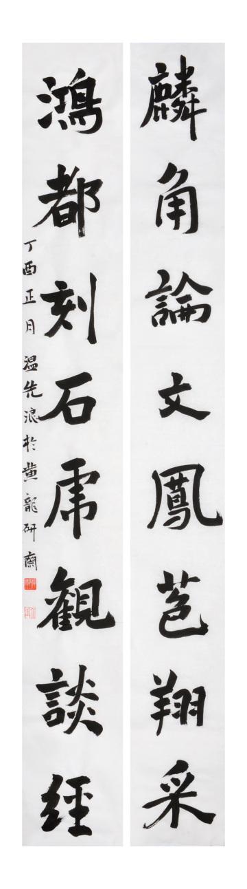 麟角论文艺翔采